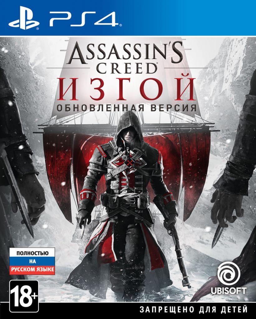 kupit_assassins_creed_izgoi_ps4