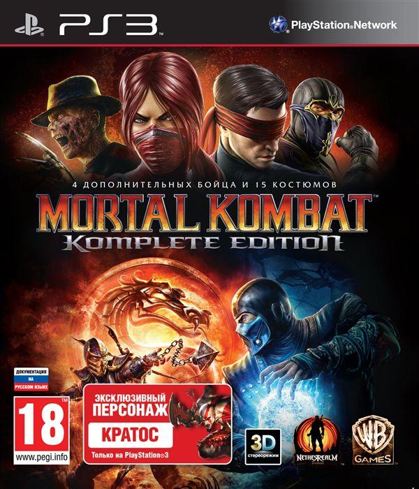 kupit-mortal-kombat-komplete-edition-ps3