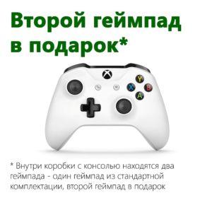 Игровая Консоль Xbox One S 1 ТБ + 2 Геймпад