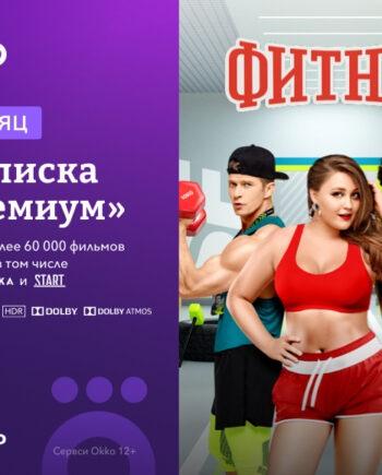 kupit_okko_premium_1_month