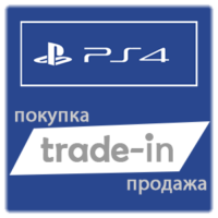 Б/У Игры для Playstation 4