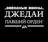 predzakaz_igry_zvyozdnye_vojny_dzhedai_pavshij_orden