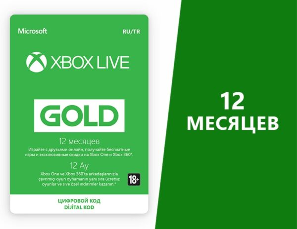 kupit-xbox-live-gold-12m