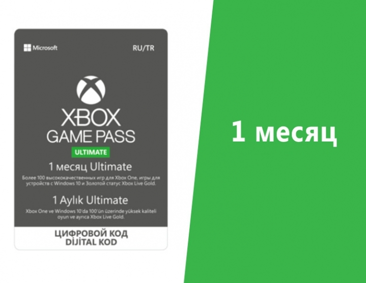 kupit-xbox-game-pass-ultimate-1-month