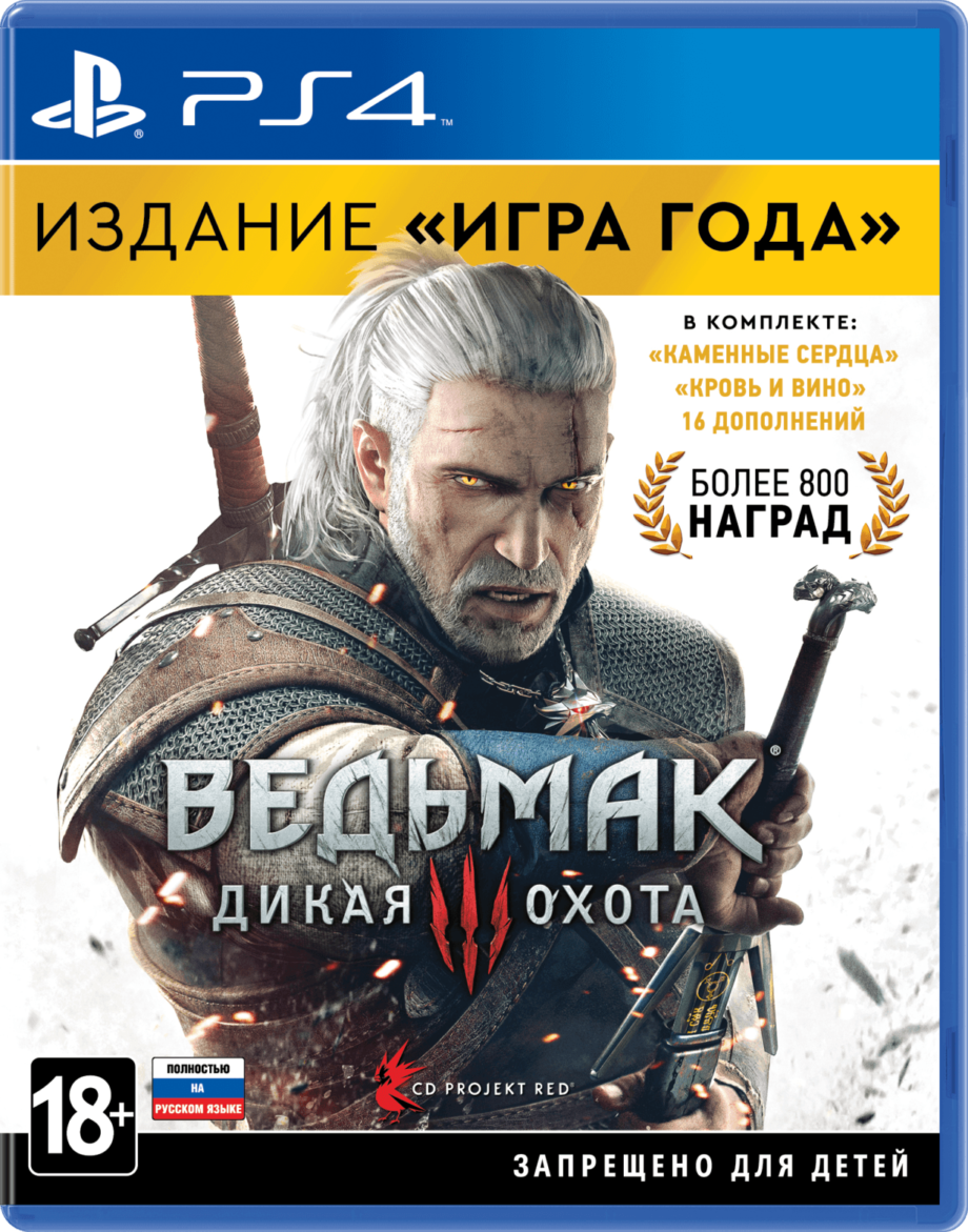 kupit-witcher-3-ps4