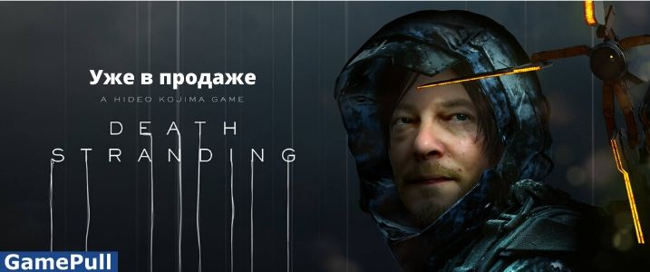 death_stranding_uzhe_v_prodazhe_slaider