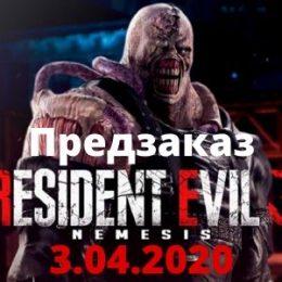 predzakaz_resident_evil_3
