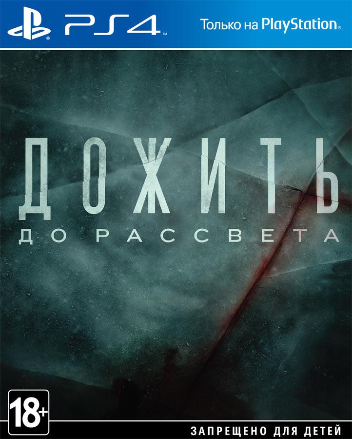 kupit_dojit_do_rassveta_ps4