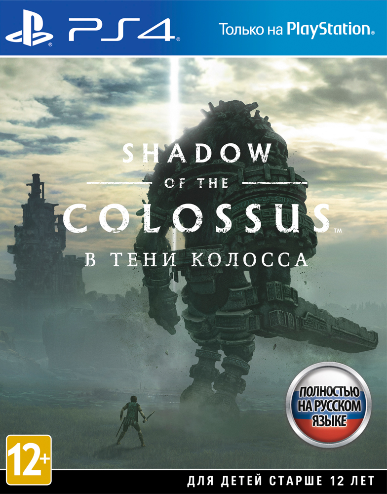 kupit_the_shadow_of_the_colossus_ps4