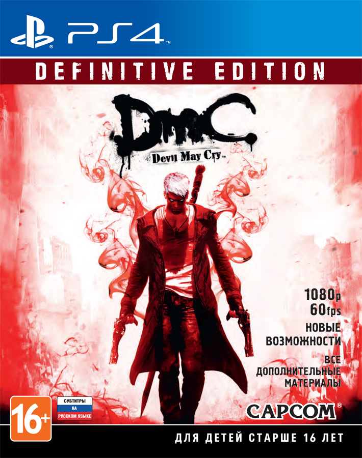 dmc_devil_may_cry_definitive_edition_ps4