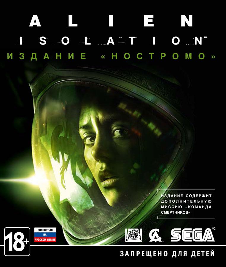 kupit_alien_isolation_xbox_one