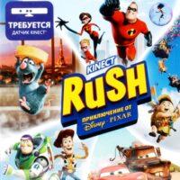 kupit_kinect_rush_dysney_pixar_adventure_xbox_360