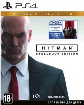 Kupit_hitman_steelbook_edition_ps4