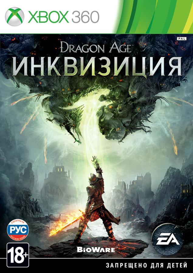 kupit_dragon_age_inquisition_xbox_360