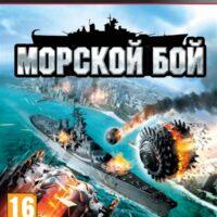 kupit_battleship_ps3