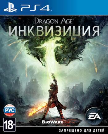 kupit_dragon_age_inquisition_ps4